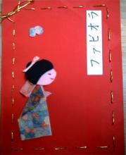 Открытка в японском стиле